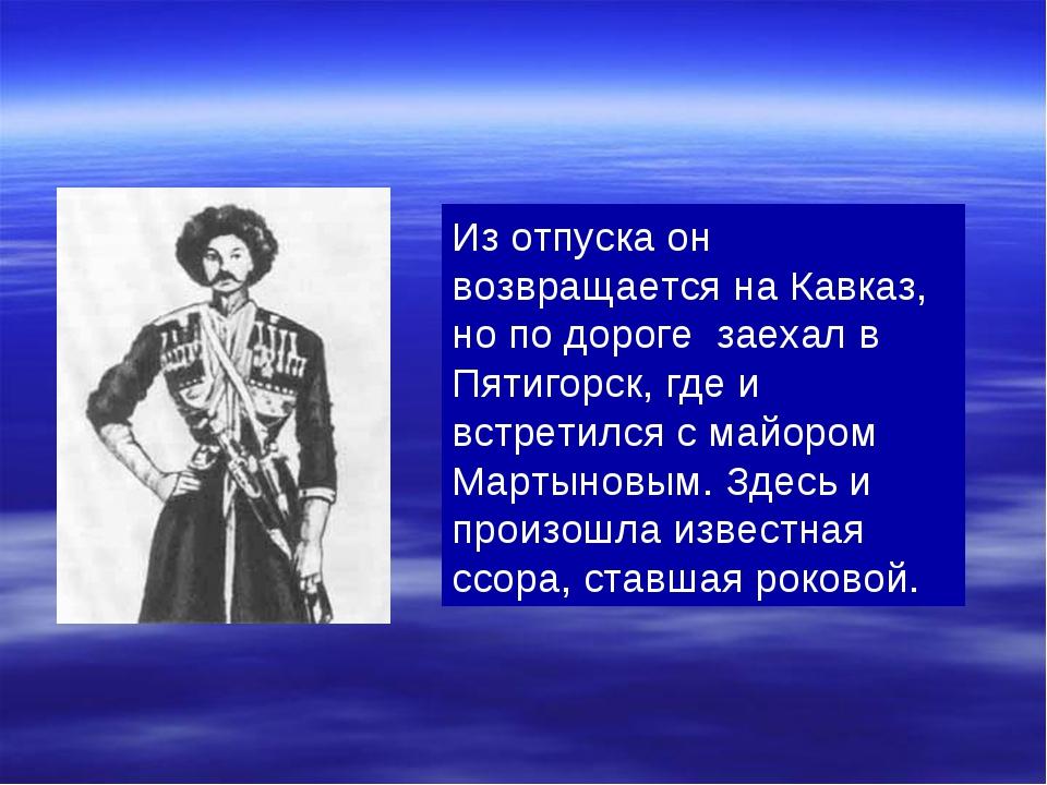 Из отпуска он возвращается на Кавказ, но по дороге заехал в Пятигорск, где и...