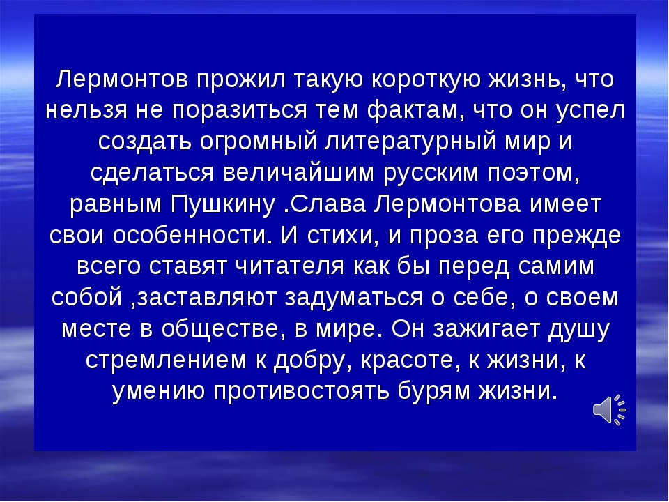 Лермонтов прожил такую короткую жизнь, что нельзя не поразиться тем фактам, ч...