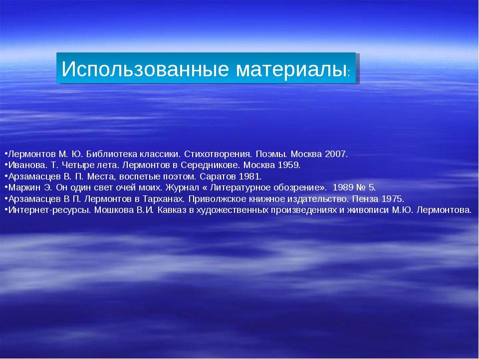 Использованные материалы: Лермонтов М. Ю. Библиотека классики. Стихотворения....