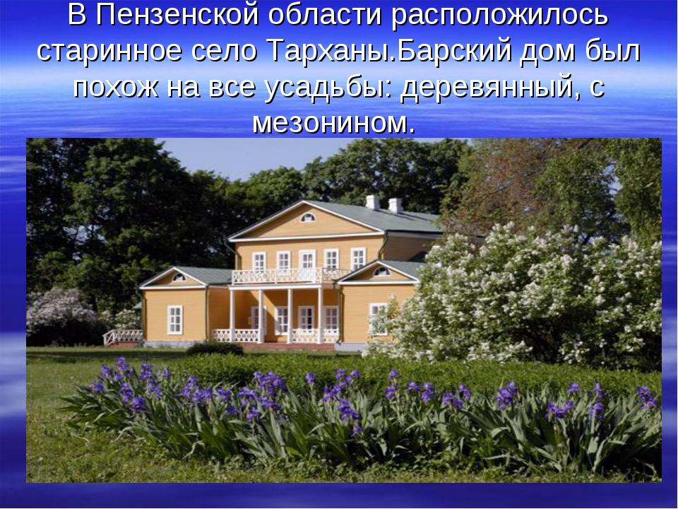 В Пензенской области расположилось старинное село Тарханы.Барский дом был пох...