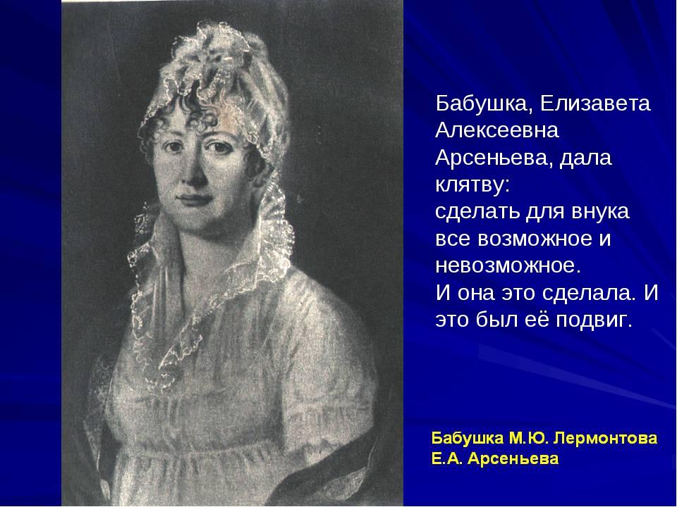Бабушка, Елизавета Алексеевна Арсеньева, дала клятву: сделать для внука все в...
