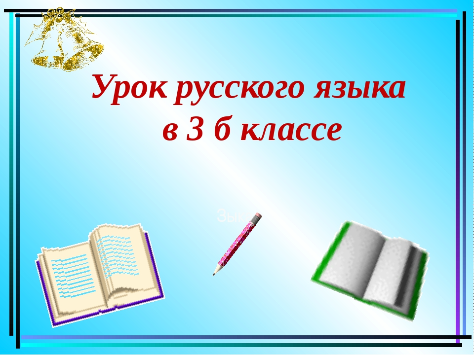 Урок русского языка в 3 б классе Зыка