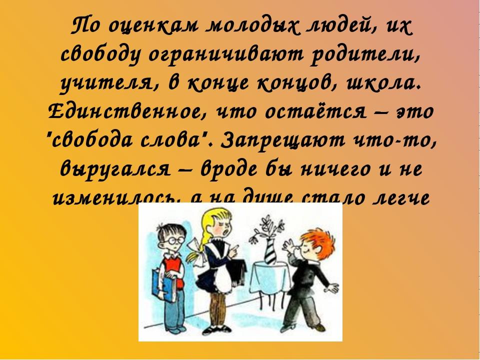По оценкам молодых людей, их свободу ограничивают родители, учителя, в конце...