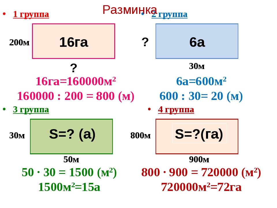 1 группа 2 группа 3 группа Разминка 16га=160000м2 160000 : 200 = 800 (м) 6а=6...