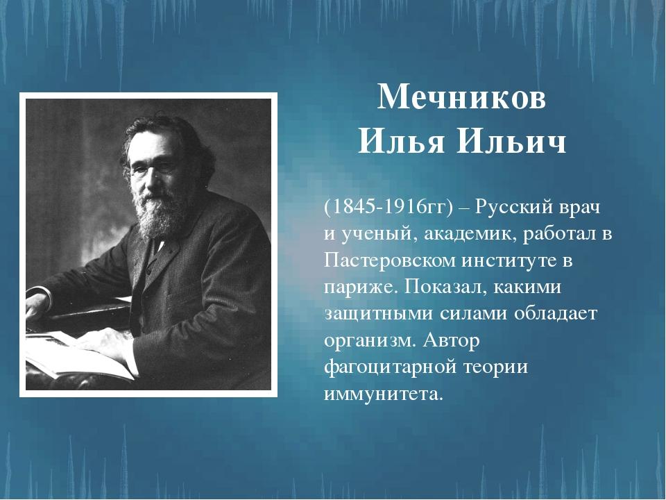 Мечников Илья Ильич (1845-1916гг) – Русский врач и ученый, академик, работал...