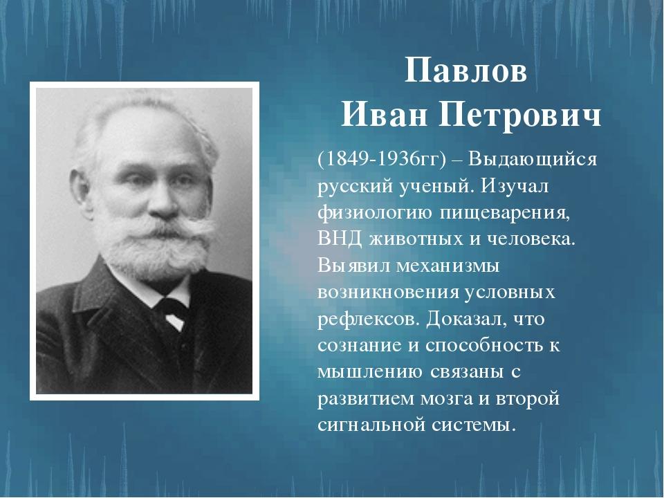 Реферат вклад ученых в анатомию и физиологию 7312