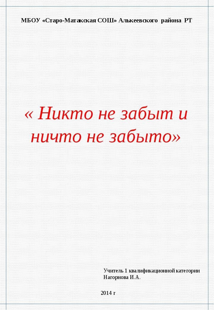 МБОУ «Старо-Матакская СОШ» Алькеевского района РТ « Никто не забыт и ничто не...