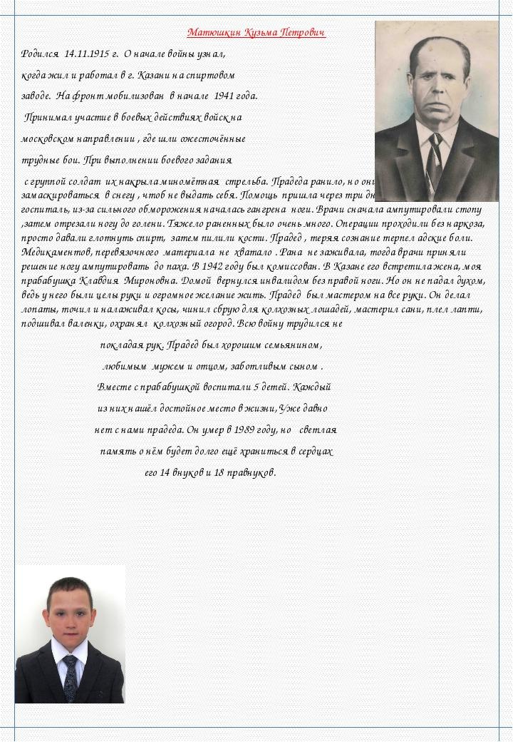 Матюшкин Кузьма Петрович Родился 14.11.1915 г. О начале войны узнал, когда жи...
