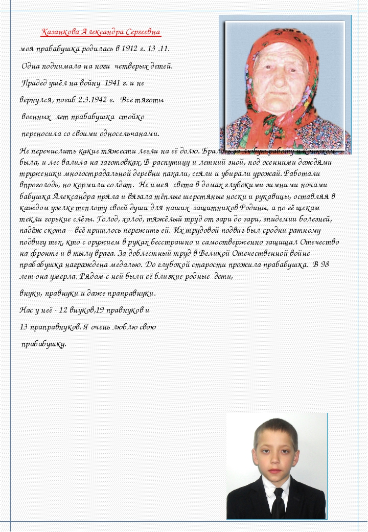 Казанкова Александра Сергеевна моя прабабушка родилась в 1912 г. 13 .11. Одн...