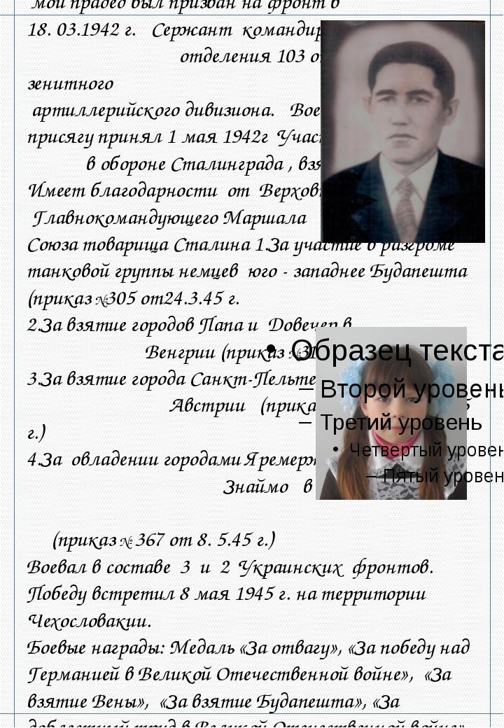Искаков Василий Петрович мой прадед был призван на фронт в 18. 03.1942 г. Се...