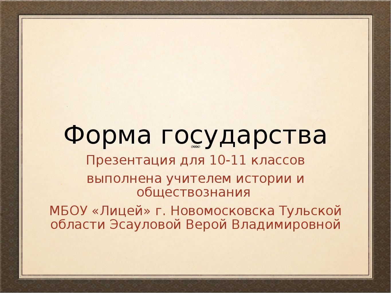 Форма государства Презентация для 10-11 классов выполнена учителем истории и...