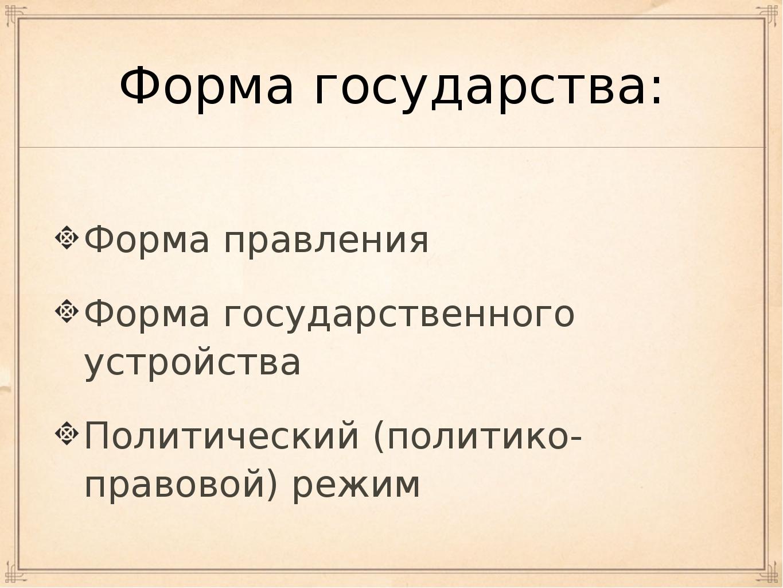 Форма государства: Форма правления Форма государственного устройства Политиче...