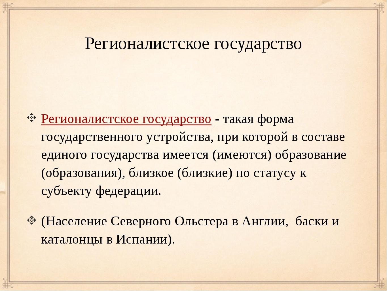 Регионалистское государство Регионалистское государство - такая форма государ...