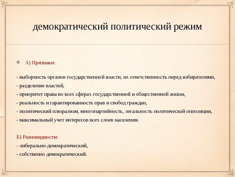 демократический политический режим А) Признаки: - выборность органов государс...