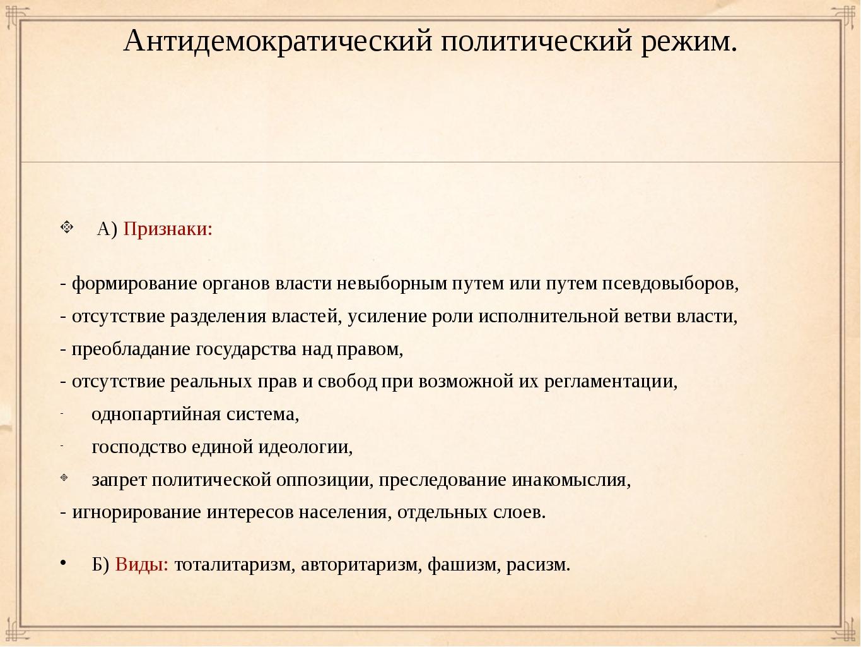 Антидемократический политический режим. А) Признаки: - формирование органов в...