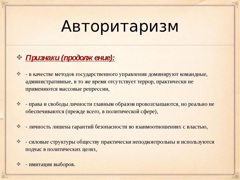 Авторитаризм Признаки (продолжение): - в качестве методов государственного уп...