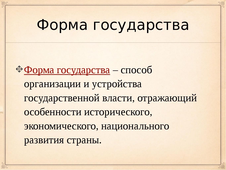 Форма государства Форма государства – способ организации и устройства государ...