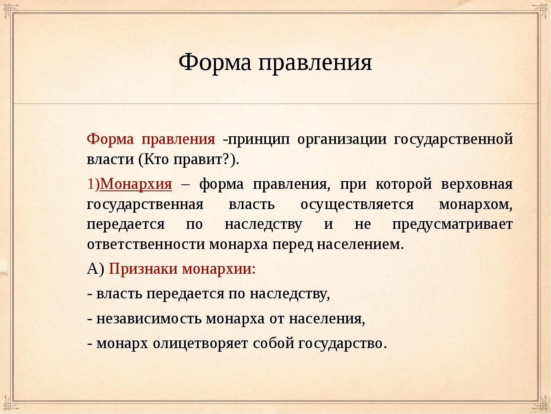 Форма правления Форма правления -принцип организации государственной власти (...