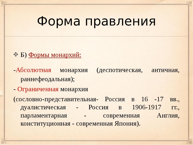 Форма правления Б) Формы монархий: -Абсолютная монархия (деспотическая, антич...