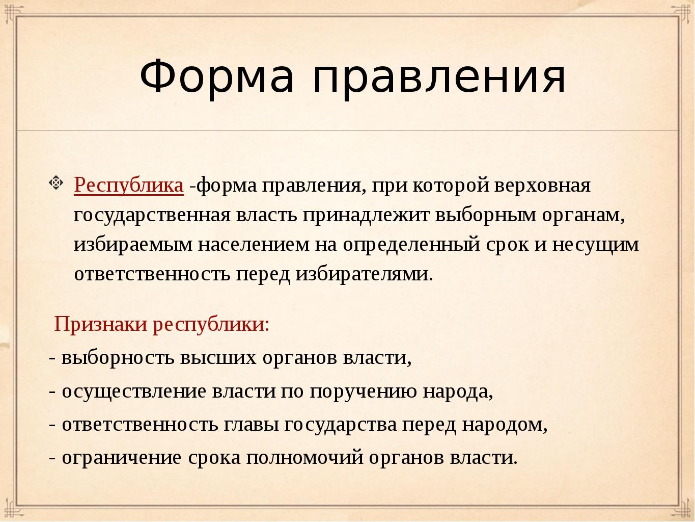 Форма правления Республика -форма правления, при которой верховная государств...