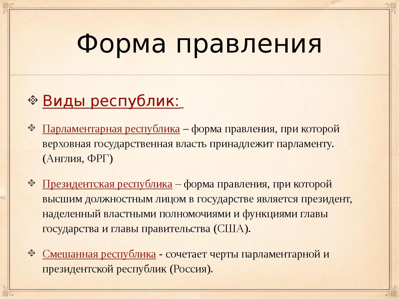 Форма правления Виды республик: Парламентарная республика – форма правления,...