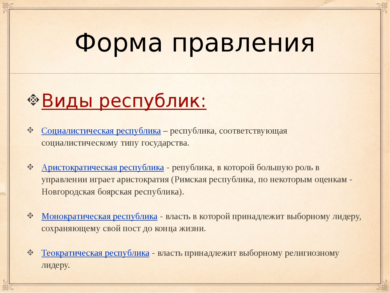 Форма правления Виды республик: Социалистическая республика – республика, соо...