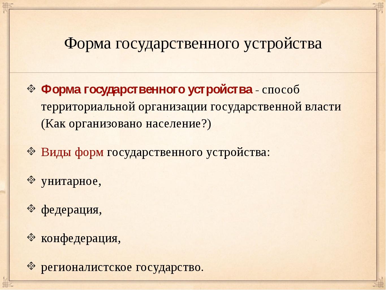 Форма государственного устройства Форма государственного устройства - способ...