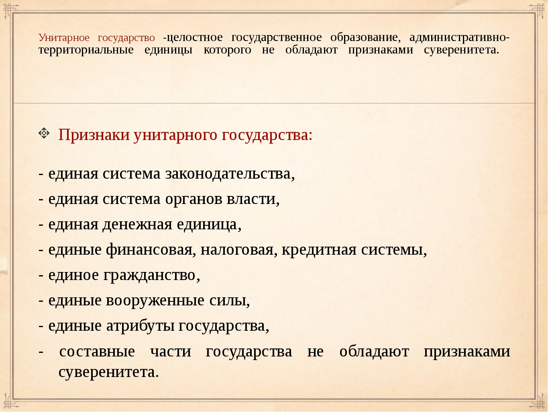 Унитарное государство -целостное государственное образование, административно...