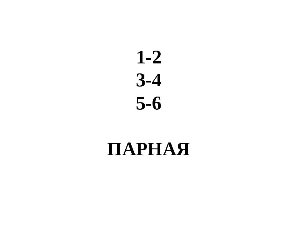 1-2 3-4 5-6 ПАРНАЯ