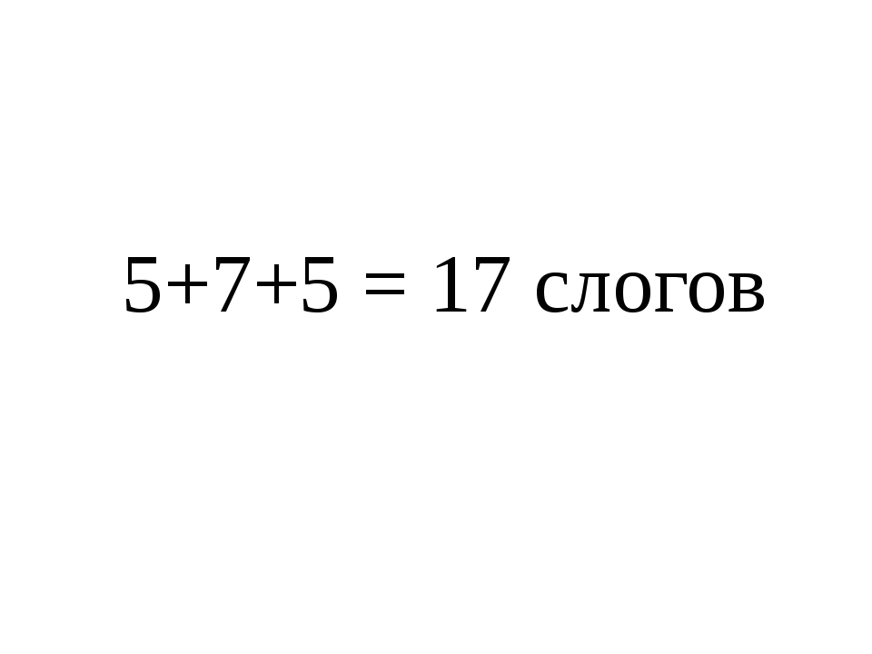 5+7+5 = 17 слогов
