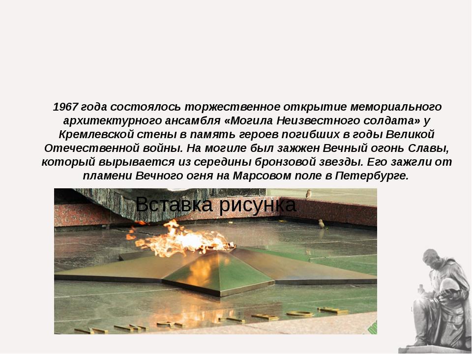 1967 года состоялось торжественное открытие мемориального архитектурного анса...