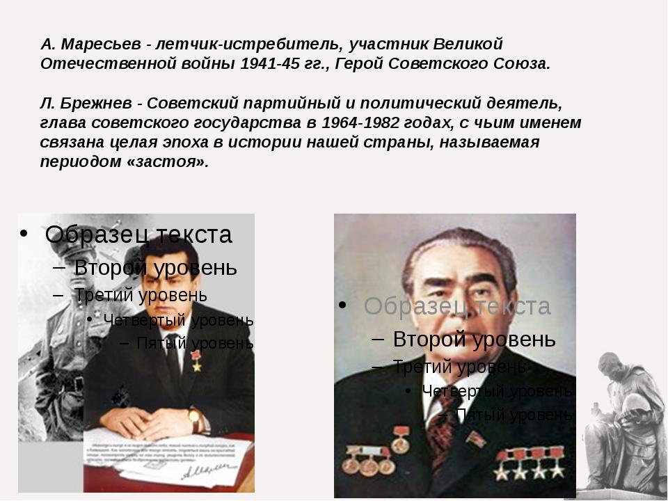 А. Маресьев - летчик-истребитель, участник Великой Отечественной войны 1941-4...