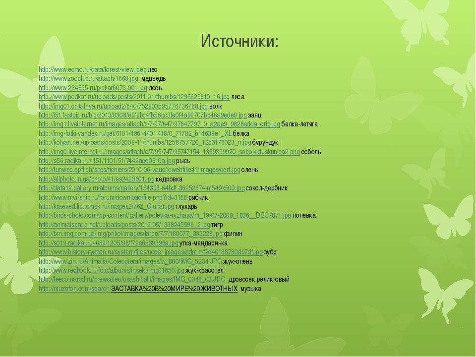 Источники: http://www.ecmo.ru/data/forest-view.jpeg лес http://www.zooclub.ru...