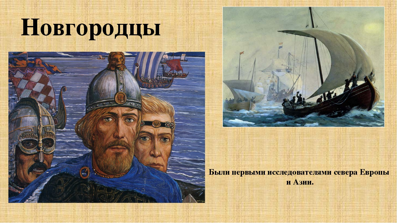 Были первыми исследователями севера Европы и Азии. Новгородцы