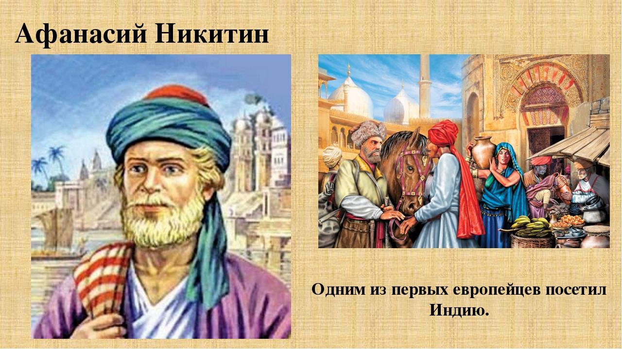 Одним из первых европейцев посетил Индию. Афанасий Никитин