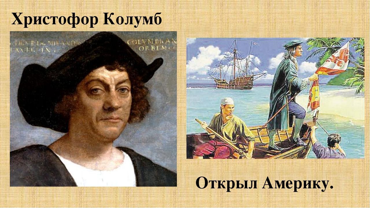 Открыл Америку. Христофор Колумб