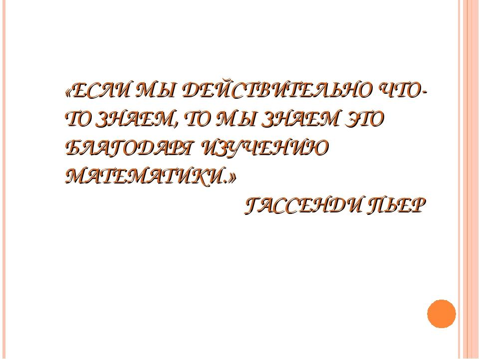 «ЕСЛИ МЫ ДЕЙСТВИТЕЛЬНО ЧТО-ТО ЗНАЕМ, ТО МЫ ЗНАЕМ ЭТО БЛАГОДАРЯ ИЗУЧЕНИЮ МАТЕ...