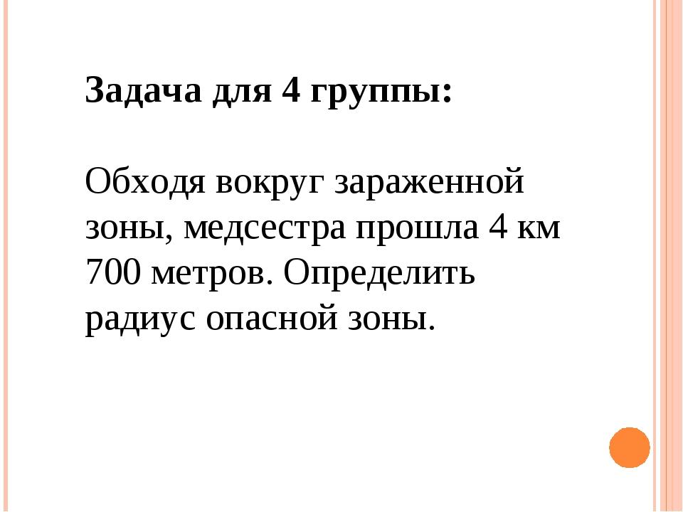 Задача для 4 группы: Обходя вокруг зараженной зоны, медсестра прошла 4 км 700...