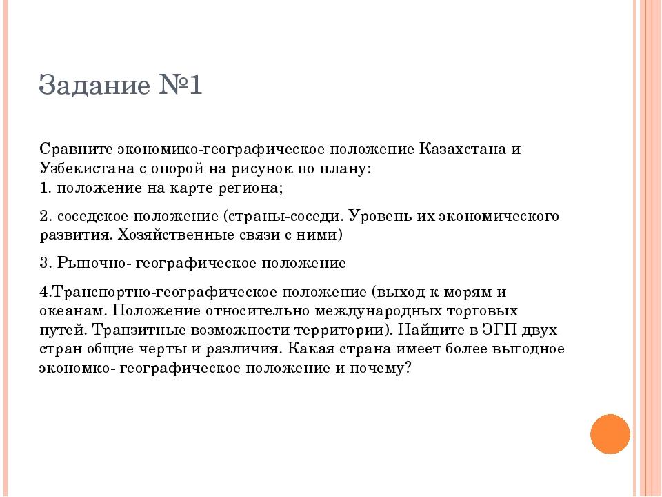 Задание №1 Сравните экономико-географическое положение Казахстана и Узбекиста...