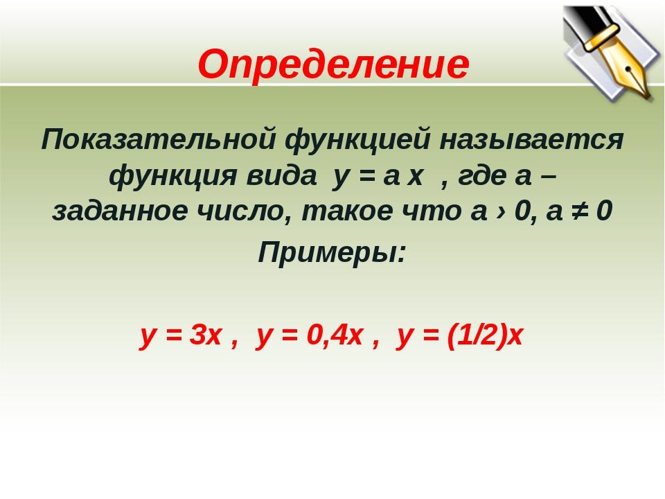 Определение Показательной функцией называется функция вида y=ax , где а –...