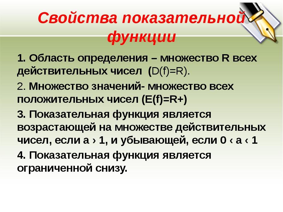Свойства показательной функции 1. Область определения – множество R всех дей...