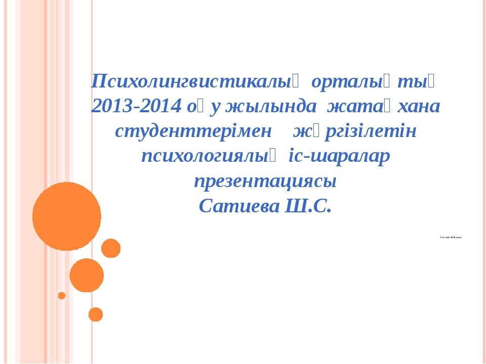Психолингвистикалық орталықтың 2013-2014 оқу жылында жатақхана студенттеріме...