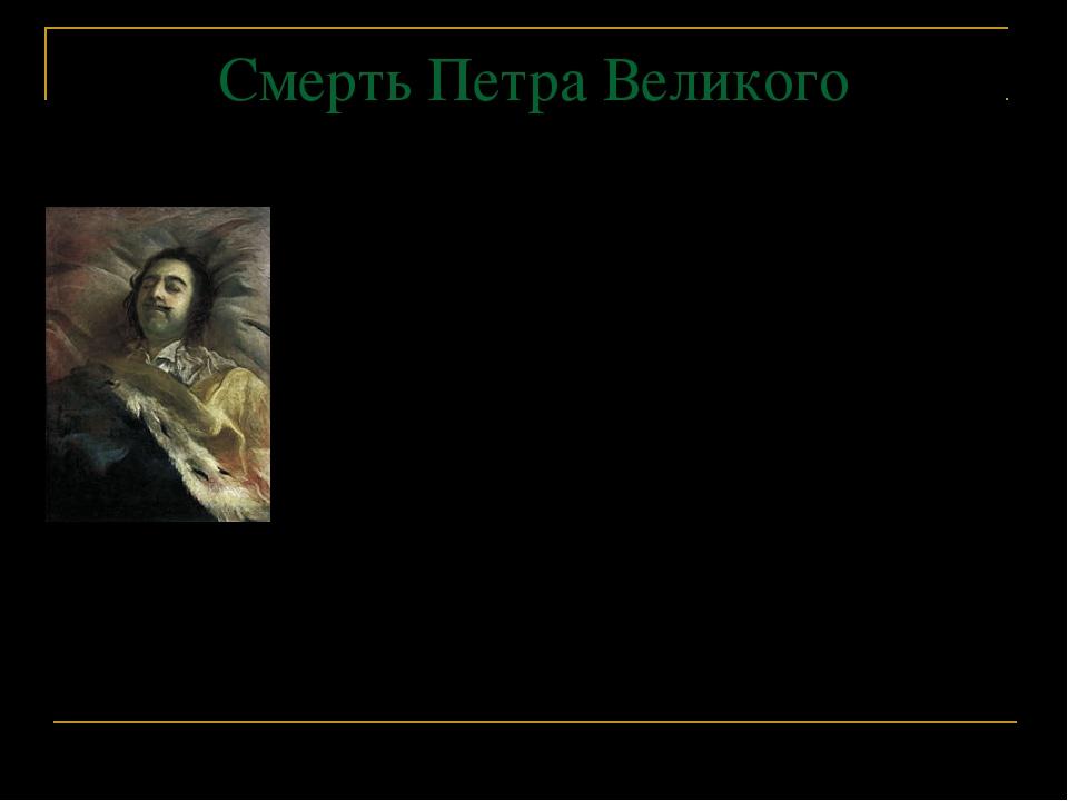 Смерть Петра Великого Никитин И. Н. «Пётр I на смертном одре» В последние год...
