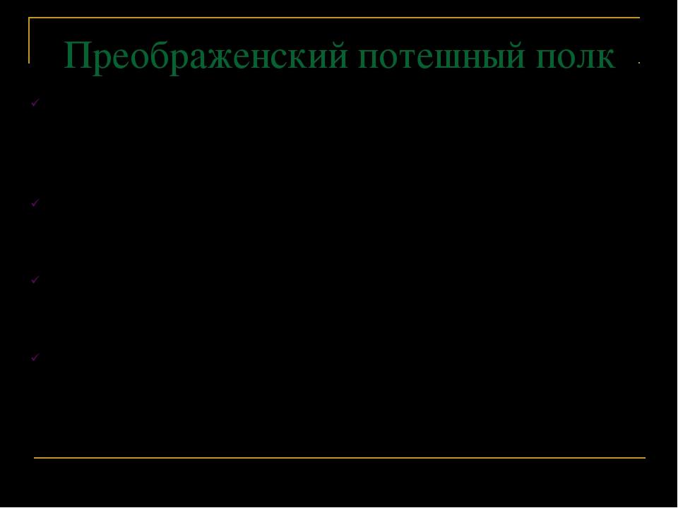 Преображенский потешный полк Всё свободное время Пётр проводил вдали от дворц...