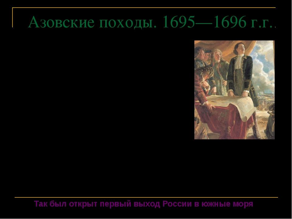 Азовские походы. 1695—1696 г.г. Первый Азовский поход окончился неудачно в се...
