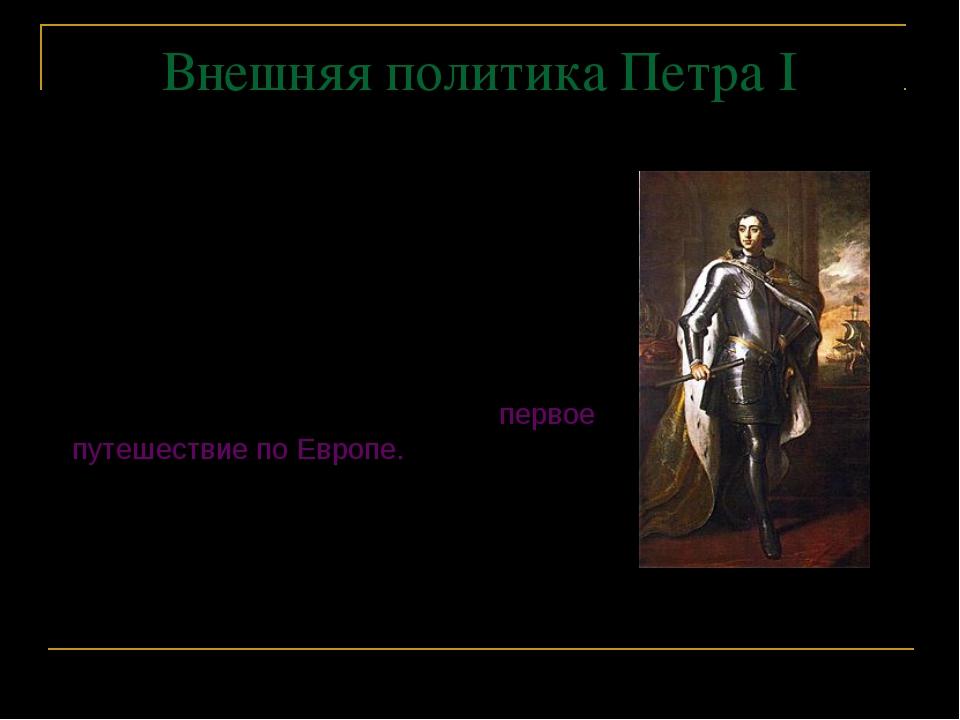 Внешняя политика Петра I При строительстве флота и реорганизации армии Пётр...