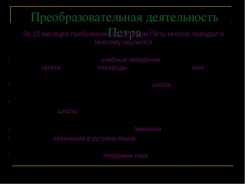 Преобразовательная деятельность Петра Стали появляться светские учебные завед...