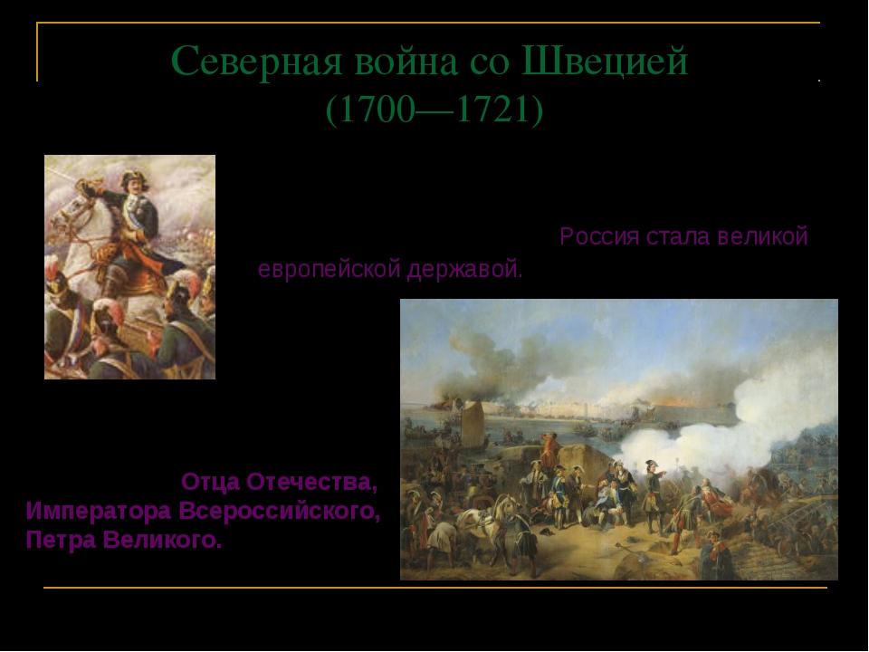 Северная война со Швецией (1700—1721) Россия получила выход в Балтийское море...