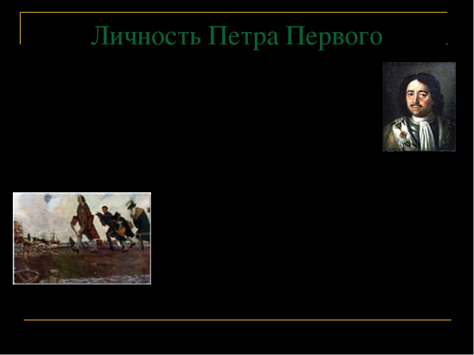 Личность Петра Первого У Петра I практическая сметливость и сноровка, весело...