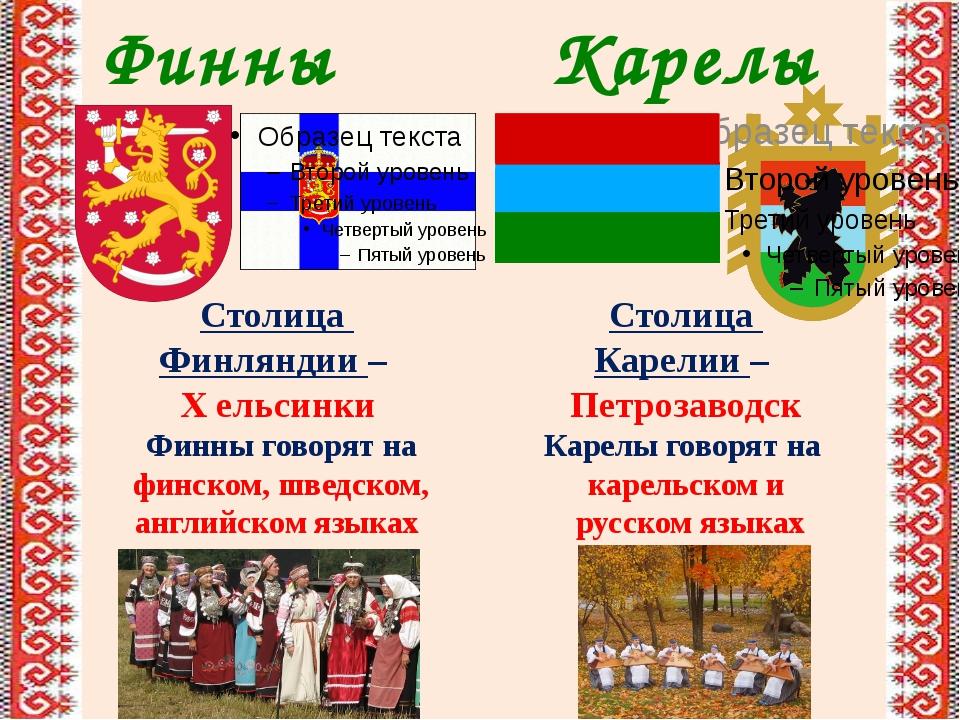 Финны Карелы Столица Финляндии – Х ельсинки Финны говорят на финском, шведск...